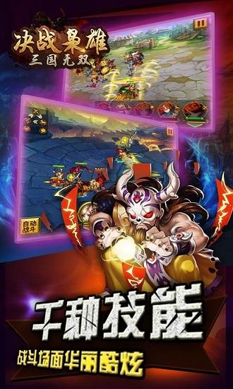 决战枭雄 V1.0.50 安卓版截图3