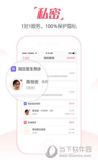 康大预诊app下载