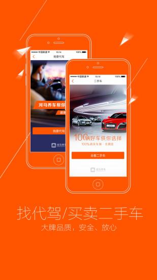 河马养车 V4.05 安卓版截图4