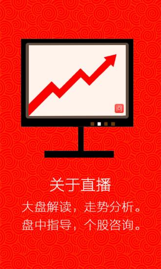 股票问吧 V1.4.7 安卓版截图2