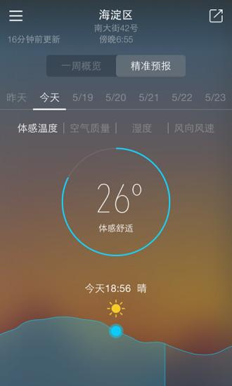 天气家 V3.0.0.1 安卓版截图2