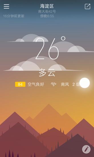 天气家 V3.0.0.1 安卓版截图1