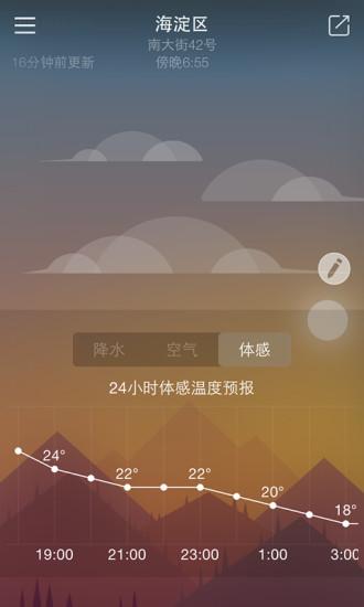 天气家 V3.0.0.1 安卓版截图4