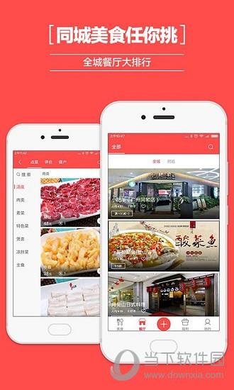 悠先点菜App