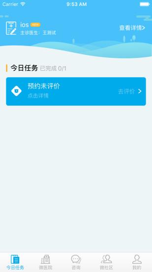 康复大师 V3.3.1 安卓版截图5
