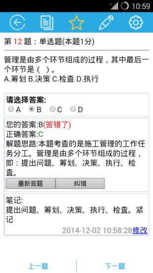 金考典 V13.1 安卓版截图2