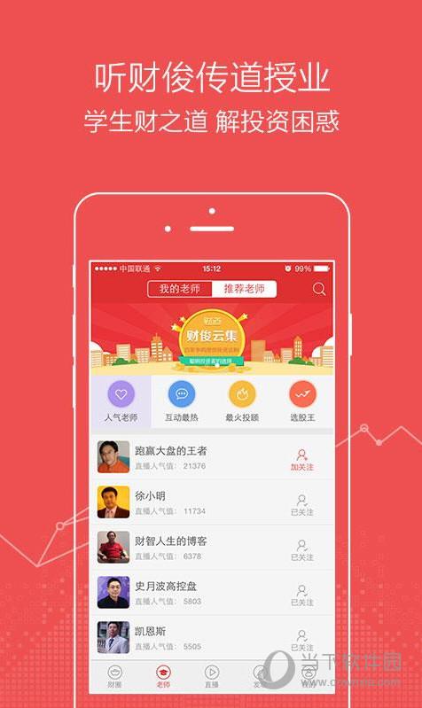 财道app