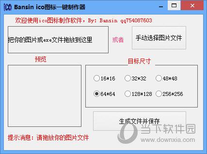 Basin ICO图标制作器