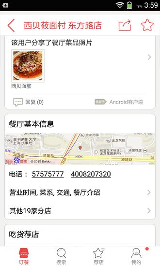 订餐小秘书 V5.1.8 安卓版截图4