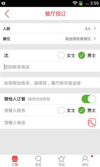 订餐小秘书 V5.1.8 安卓版截图3