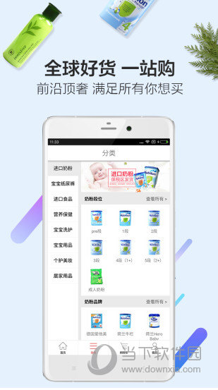 丫丫趣购app下载