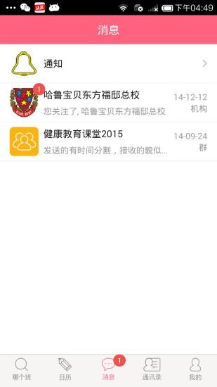 哪个班 V3.6.8 安卓版截图3