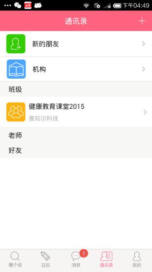 哪个班 V3.6.8 安卓版截图4