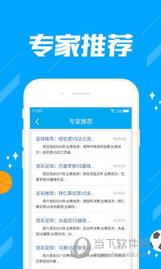 竞彩258彩票app