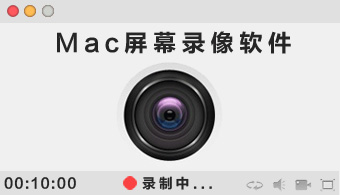 Mac屏幕录像软件