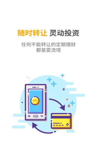 米缸金融 V2.3.0 安卓版截图5