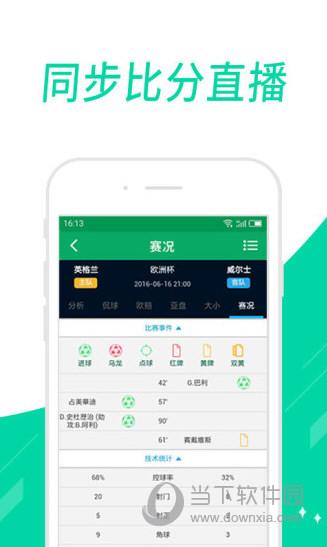 雅彩彩票 V2.1.3 安卓版截图3