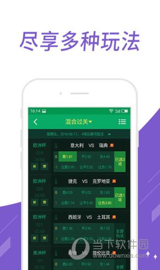 雅彩彩票 V2.1.3 安卓版截图4
