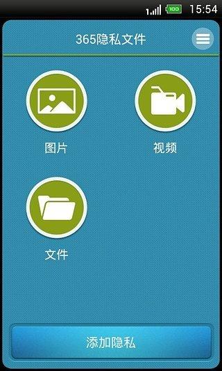 365隐私文件 V1.6.7 安卓版截图5