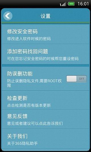 365隐私文件 V1.6.7 安卓版截图2
