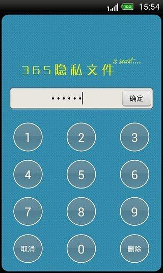 365隐私文件 V1.6.7 安卓版截图3