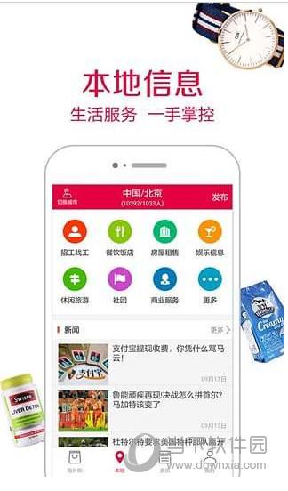 华侨帮 V6.0.1128 安卓版截图3