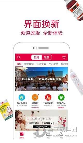 华侨帮 V6.0.1128 安卓版截图5