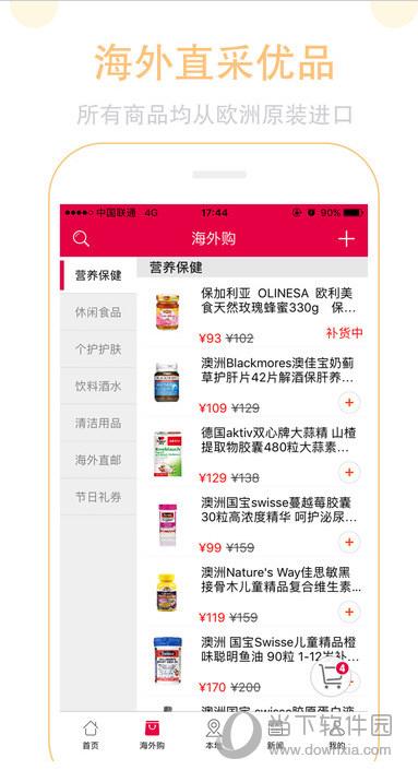 华侨帮iOS版