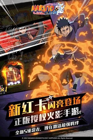 火影忍者忍者大师 V2.6.0 安卓版截图2