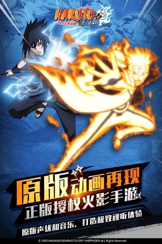 火影忍者忍者大师 V3.7.1 安卓版截图1