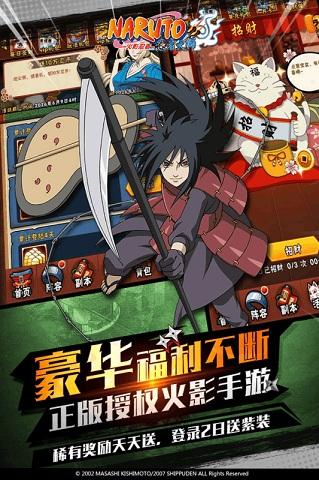 火影忍者忍者大师 V3.7.1 安卓版截图5