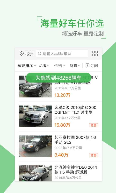 瓜子二手车手机版 V7.0.6.0 安卓官方版截图4