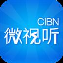 CIBN微视听 V3.2.2.1 安卓版