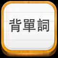 易呗背单词 V3.7.1 Mac版 [db:软件版本]免费版