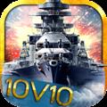 巅峰战舰 V1.4.5 安卓版