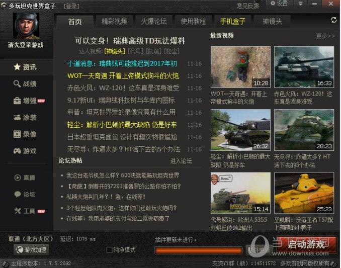 坦克世界盒子界面截图