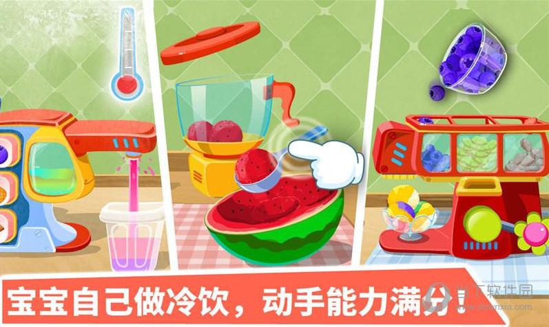 宝宝甜品店 V9.20.00.01 安卓版截图3