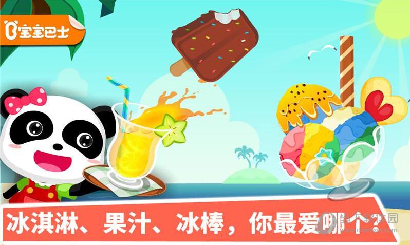 宝宝甜品店 V9.20.00.01 安卓版截图1