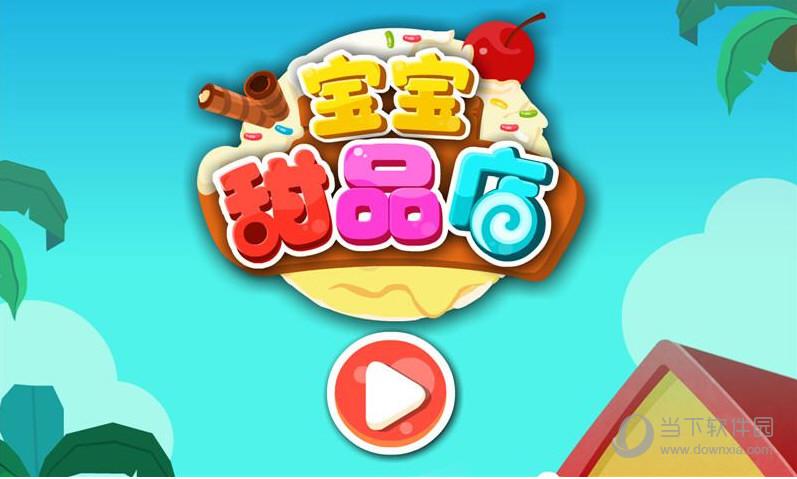 宝宝甜品店 V9.20.00.01 安卓版截图5