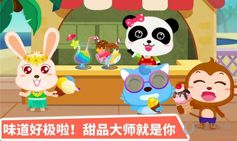 宝宝甜品店 V9.20.00.01 安卓版截图4