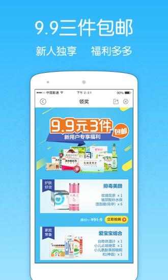 健客网上药店 V2.1.0 安卓版截图1