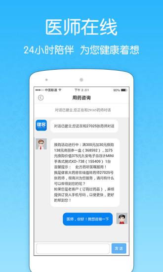 健客网上药店 V2.1.0 安卓版截图5