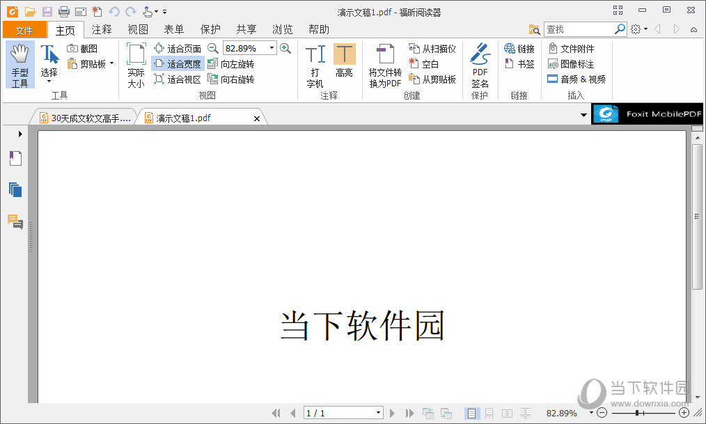 PPT转换成PDF结果界面