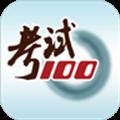 考试100 V5.9.9 安卓版