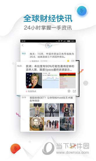 时代财经 V2.0.2 安卓版截图3