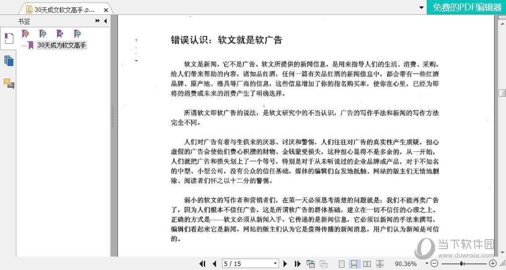 """福昕PDF阅读器""""书签""""面板"""