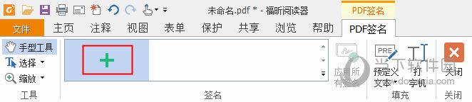 """福昕PDF阅读器""""PDF签名""""板块"""