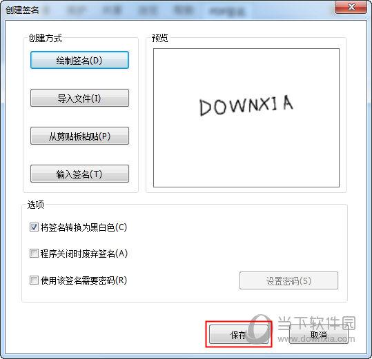 """福昕PDF阅读器""""创建签名""""界面"""