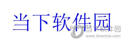 """福昕PDF阅读器""""签名""""完成界面"""
