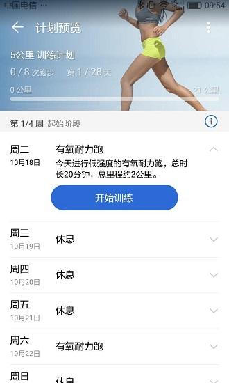 华为穿戴 V20.0.8.302 安卓版截图3
